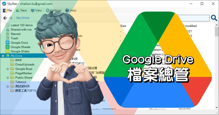 Google Drive 檔案總管工具