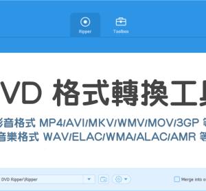 限時免費 Tipard DVD Ripper 萬用 DVD 格式轉換工具