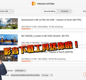 限時免費 VidJuice UniTube Video Downloader 萬用線上影音下載工具(Windows、Mac)