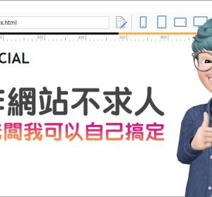 限時免費 WebSite X5 製作網站懶人工具,百種模板隨你挑選