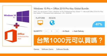 限時特價 Windows 10 + Office 2019 一張小朋友就足夠,可以買嗎?