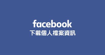 如何一鍵下載 Facebook 所有影片照片?下載個人檔案資訊