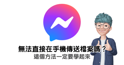 Messenger App 傳檔功能消失了該怎麼辦? 2 招讓你快速搞定!