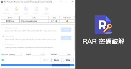 限時免費 Rar Password Recovery 壓縮檔密碼破解