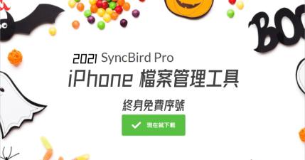限時免費 SyncBird Pro 3.4.2 檔案管理工具,價值近千元終身授權序號 iPhone 12 也能用
