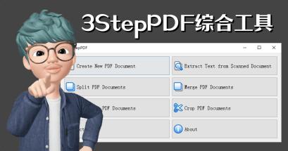 2021 有支援圖片文字辨識的 PDF 工具嗎?3StepPDF PDF 工具推薦
