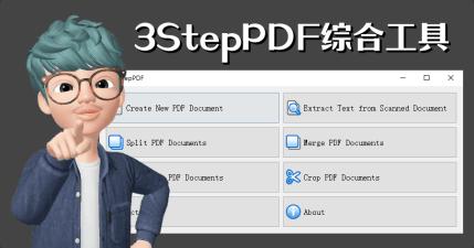 限時免費 3StepPDF 1.2.0 PDF 製作分割合併裁切工具