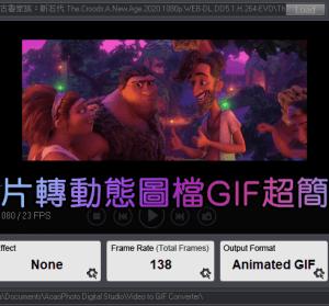 限時免費 Aoao Video to GIF Converter 影片轉動態圖檔 GIF 工具
