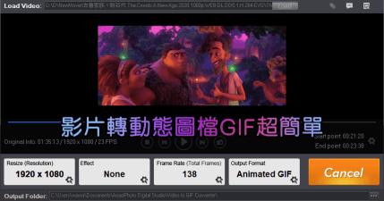 限時免費 Aoao Video to GIF Converter 5.3 影片轉動態圖檔 GIF 工具