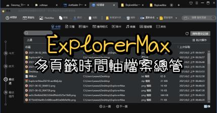 限時免費 ExplorerMax 2.0.2.18 多頁籤檔案總管,具備時間軸管理功能