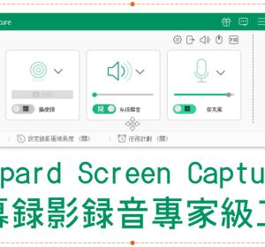 限時免費 Tipard Screen Capture 2.0.8 螢幕錄影錄音實用工具推薦