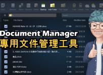 限時免費 WonderFox Document Manager 1.2 專用文件文書管理工具
