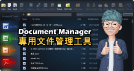 文書檔案是很多辦公族群、學生族群日常接觸的檔案,不過市面上很少專門為文書檔案設計的管理工具,這次要和大家推薦 WonderFox Document Manager 文件管理工具,可以針對常見的 Word、Excel、PPT 與 PDF 的檔...
