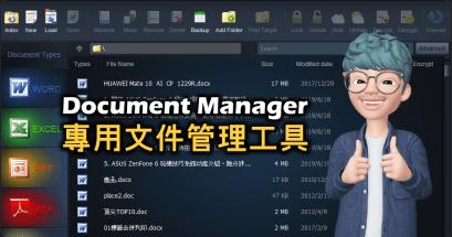 2021 如何整理電腦裡所有文書檔案?WonderFox Document Manager 文書檔案總管推薦