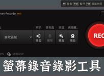 限時免費 iFun Screen Recorder PRO 螢幕錄影錄音工具推薦