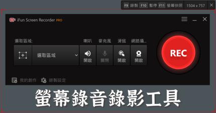 限時免費 iFun Screen Recorder PRO 1.2.0 螢幕錄影錄音工具推薦