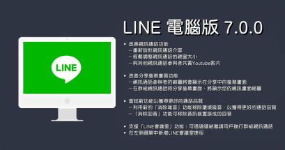 2021 LINE PC 電腦版 7.0.0.2546 免安裝版下載