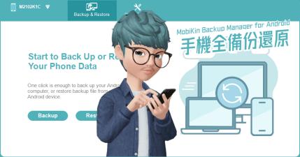 限時免費 MobiKin Backup Manager for Android 手機備份還原工具