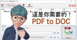 做報告必備技能!就是 PDF 轉換成 Word 的工具,為什麼我以前做報告時沒有這類工具啊?抄寫打字超級費時間的啊~這次限時免費的是 PDF to DOC 這款工具, 算是PDF to X 的功能縮減版本,只有 PDF 轉換成 ...