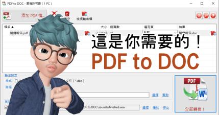 限時免費 PDF to DOC 16.1 文書檔案 PDF 轉換 Word 檔案