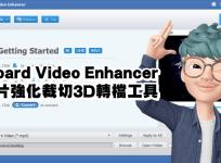 限時免費 Tipard Video Enhancer 9.2.32 影片強化轉檔工具