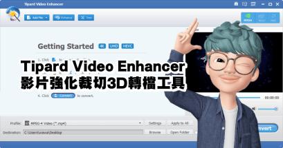 免安裝 Tipard Video Enhancer 如何強化影片?影片去除噪點、去手震與穩定功能