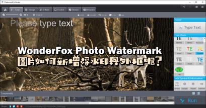 2021 圖片如何批次增加浮水印?WonderFox Photo Watermark 這款浮水印工具好用嗎?