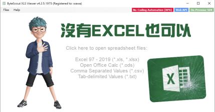 限時免費 ByteScout XLS Viewer 沒有 EXCEL 也可以讀取 EXCEL 檔案