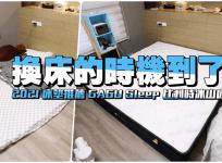 2021 床墊推薦 GAGU Sleep 比利時冰山床,就是要舒適涼爽的睡