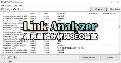 如何列出網頁中所有連結?Link Analyzer 網頁連結與 SEO 檢查工具
