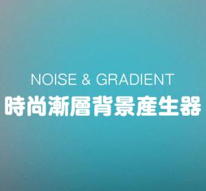 NOISE & GRADIENT 時尚漸層背景產生器,6 種顏色任你搭!