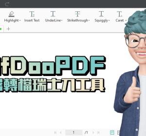 限時免費 SwifDooPDF PDF 編輯轉檔瑞士刀工具