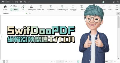 2021 有好用 PDF 全功能工具嗎?SwifDooPDF 免安裝版推薦