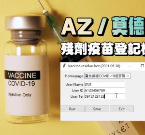 榮總疫苗殘劑預約登記機器人,自動掛號資訊輸入,搶疫苗不輸人
