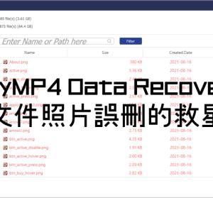 限時免費 AnyMP4 Data Recovery 文件照片誤刪的救星