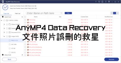 2021 檔案不小心刪除怎麼辦?透過 AnyMP4 Data Recovery 檔案救援工具來還原