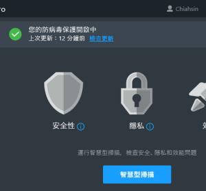 限時免費 Avira Antivirus Pro 小紅傘防毒大師中文版 免費三個月授權