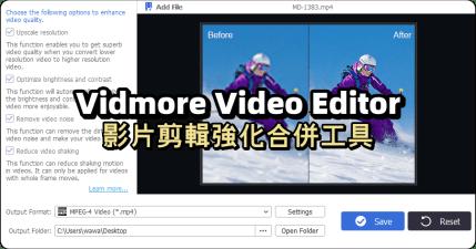 限時免費 Vidmore Video Editor 影片剪輯強化合併工具
