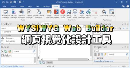 限時免費 WYSIWYG Web Builder 14 網頁視覺化設計工具