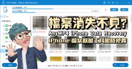 手機檔案照片誤刪而消失,我想大家一定都會有這樣的經驗,是還好現在大多手機也都有資源回收桶的概念,檔案不至於馬上找不到,不過若是時間久遠的話,或許真的回天乏術,電腦上有專門的檔案救援工具,iPhone 上也有專業的 AnyMP4 iPhone...