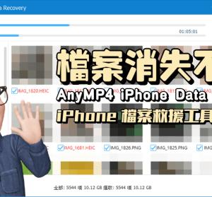 限時免費 AnyMP4 iPhone Data Recovery 手機照片消失救援工具推薦