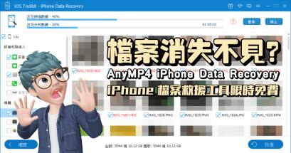 2021 iPhone 救援工具推薦,照片影片對話紀錄救援工具