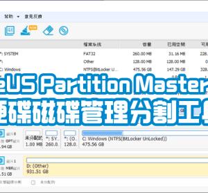 限時免費 EaseUS Partition Master Pro 12.10 硬碟磁碟管理分割工具,舊版本卡好用!