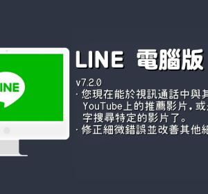 LINE PC 電腦免安裝版 7.2.0.2597 視訊通話中與其他人共賞 YouTube 上的推薦影片,使用關鍵字搜尋特定的影片