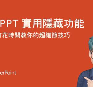 9 個 PPT 實用隱藏功能,主管不會花時間教你的超細節技巧