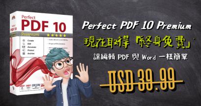 PDF 如何編輯文字?Perfect PDF 10 Premium 免費下載