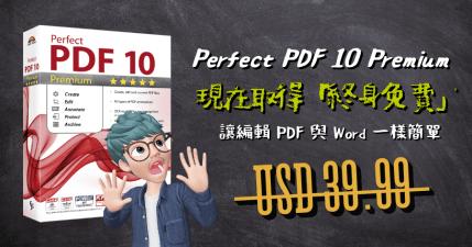 限時免費 Perfect PDF 10 Premium PDF 編輯工具,現在取得終身免費使用