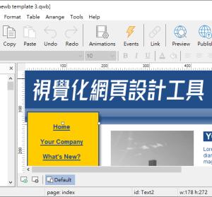 限時免費 Quickn Easy Web Builder 視覺化網頁設計工具,響應式網頁自己設計