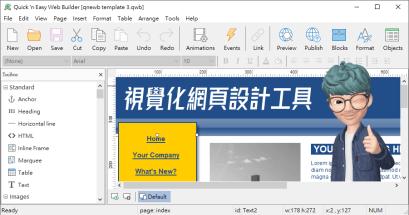 Quickn Easy Web Builder 網頁設計軟體好用嗎?免安裝版下載