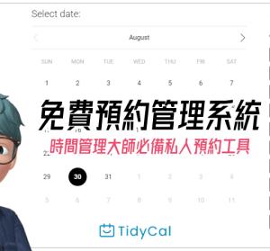 TidyCal 免費預約管理系統,客人 / 老師 / 場地免費預約工具